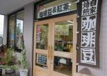 いわき市泉町自家焙煎珈琲と紅茶の専門店ウェルハース3