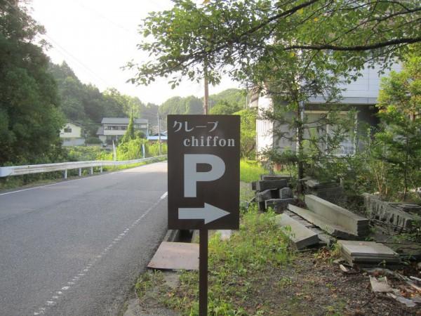 いわき市三沢町のクレープショップchiffon(シフォン)3