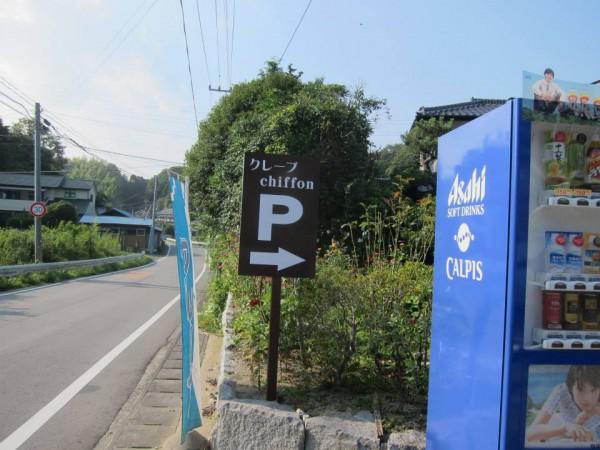 いわき市三沢町のクレープショップchiffon(シフォン)5