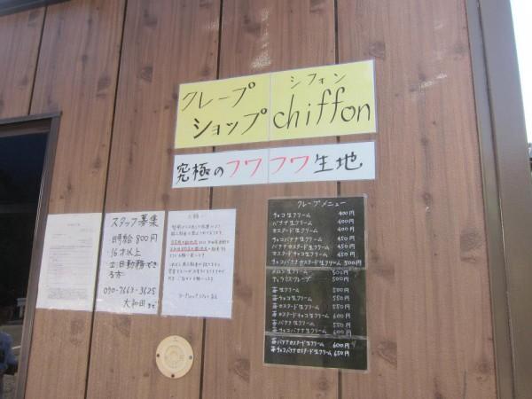 いわき市三沢町のクレープショップchiffon(シフォン)7