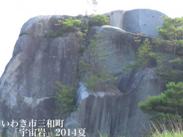 いわき市三和町の宇宙岩3