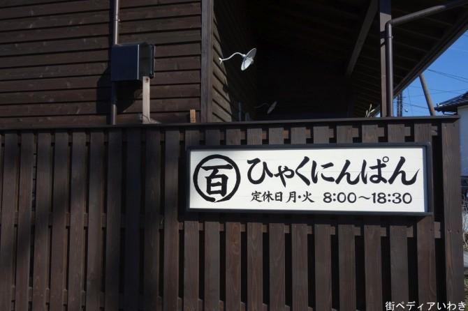 いわき市パン屋さん小名浜のひゃくにんぱん4