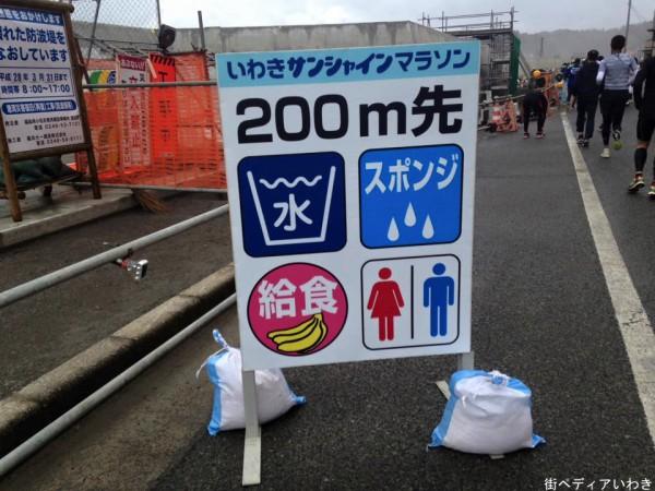 いわきサンシャインマラソン2016-7