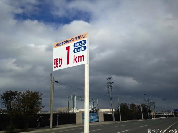 いわきサンシャインマラソン2016-23