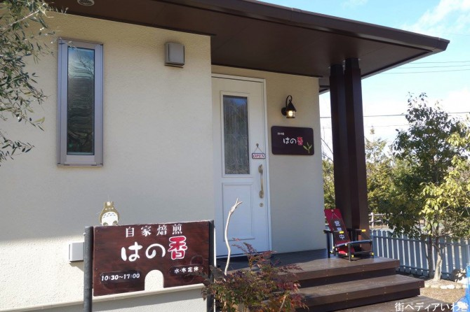 いわき市の喫茶店カフェ草木台のはの香5