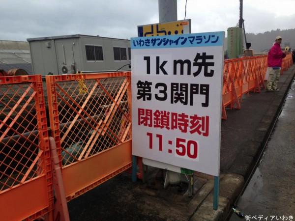 いわきサンシャインマラソン2016-8