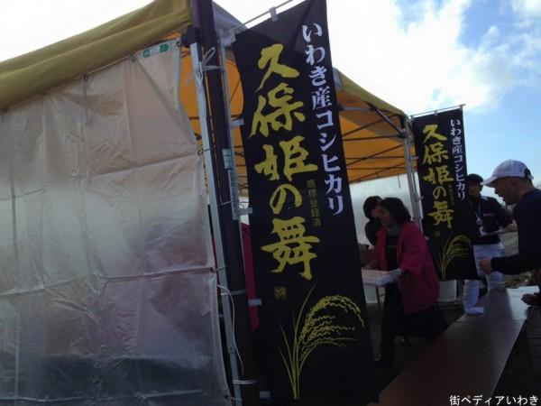 いわきサンシャインマラソン2016-18