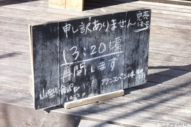 いわき市パン屋さん小名浜のひゃくにんぱん8