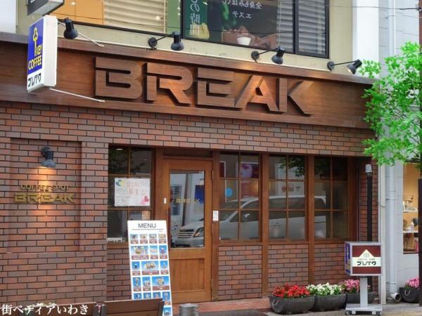 いわき駅前の喫茶店ブレイク1