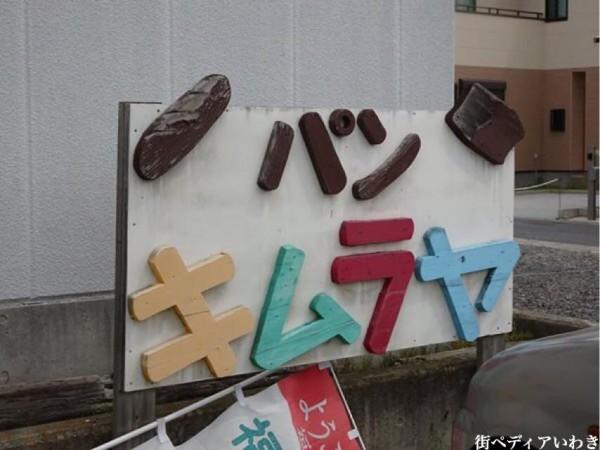 いわき市植田のパン屋キムラヤ3