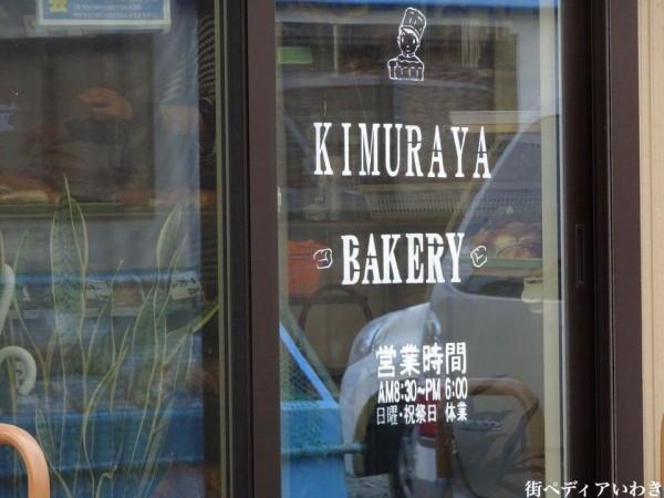 いわき市植田のパン屋キムラヤ2