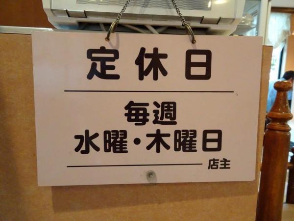 いわき市植田のグリル越田和のガーリックハンバーグ5