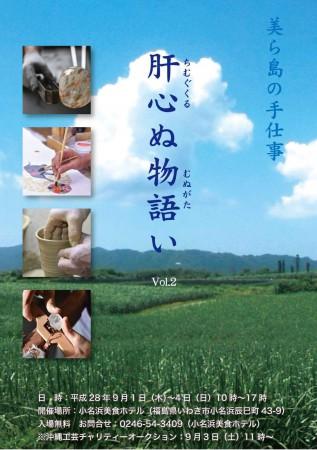 いわき市小名浜の美食ホテル沖縄工芸展2016-1