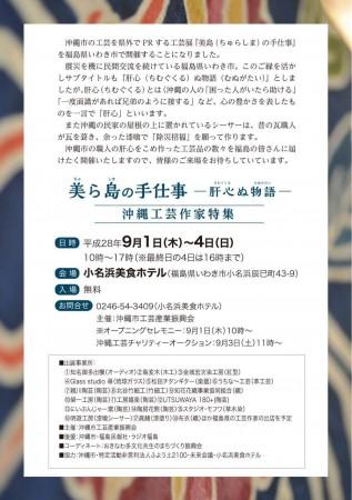 いわき市小名浜の美食ホテル沖縄工芸展2016-2