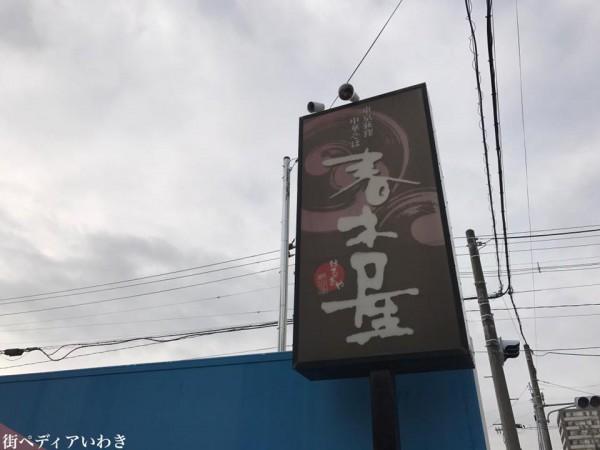 福島県郡山市のラーメン春木屋 荻窪中華そば郡山分店5