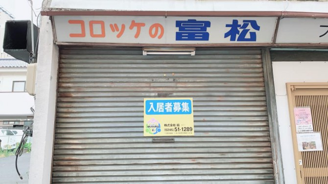 福島県いわき市コロッケの富松-200531-1