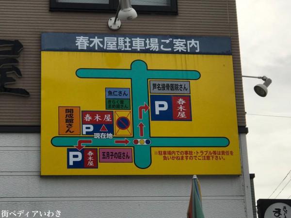 福島県郡山市のラーメン春木屋 荻窪中華そば郡山分店6