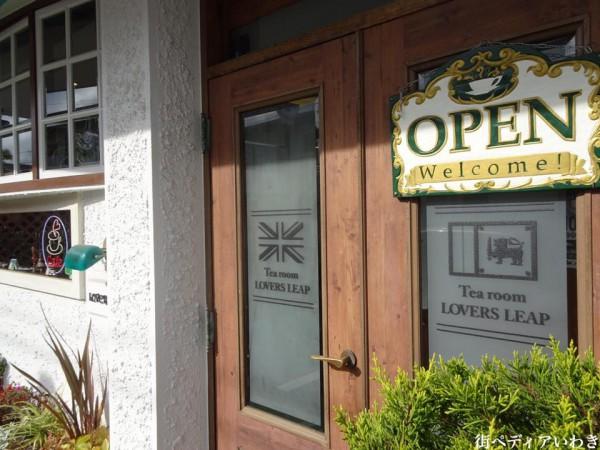 福島県郡山市のカフェ紅茶CafeLOVERSLEAP(ラバーズリープ)2