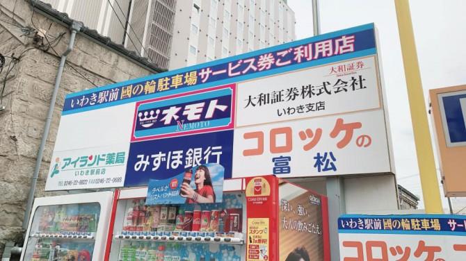福島県いわき市コロッケの富松-200531-2