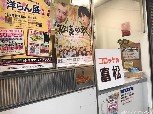 福島県いわき市コロッケの富松3