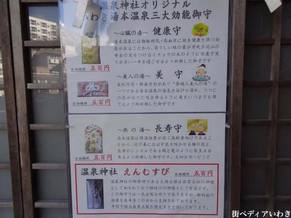 いわき市湯本の温泉神社の紅葉7