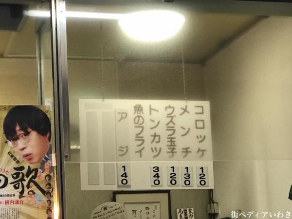 福島県いわき市コロッケの富松5