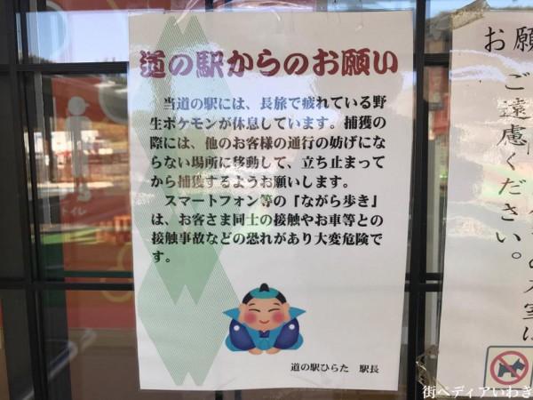 福島県石川郡平田村の道の駅ひらたのそばとカレーを食べてきました7