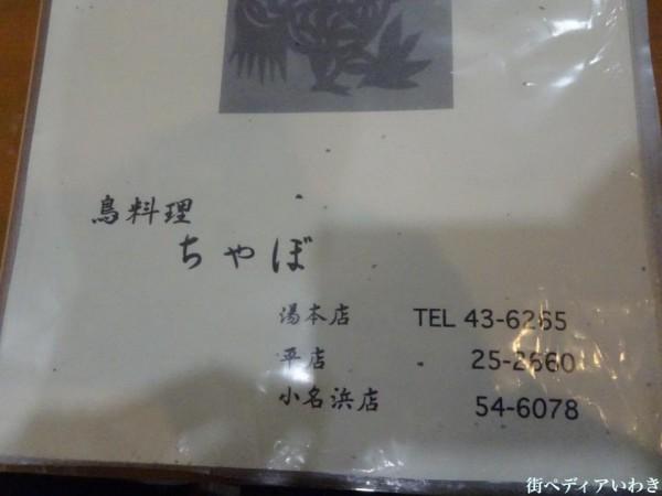 福島県いわき市鳥(鶏)料理専門店のちゃぼ・平店・湯本店・小名浜店4