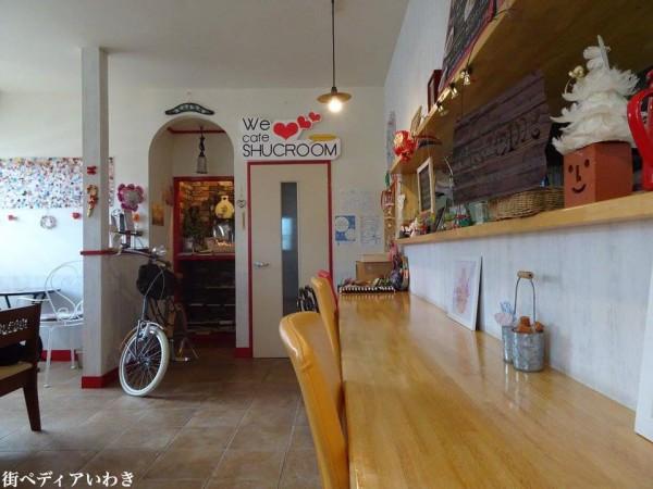 福島県いわき市湯本のカフェシュクルーム4