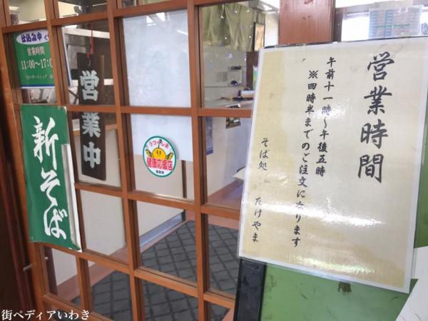 福島県石川郡平田村の道の駅ひらたのそばとカレーを食べてきました3