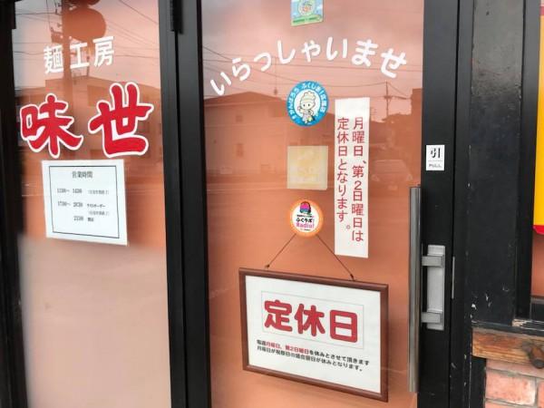 福島県郡山市で辛い旨い台湾ラーメンのお店「味世」-180909-2