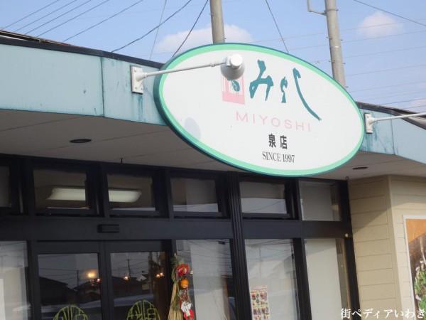 福島県いわき市お菓子のみよし泉店2