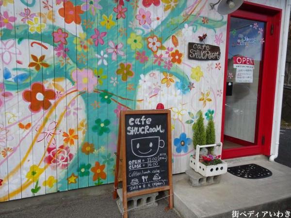 福島県いわき市湯本のカフェシュクルーム2