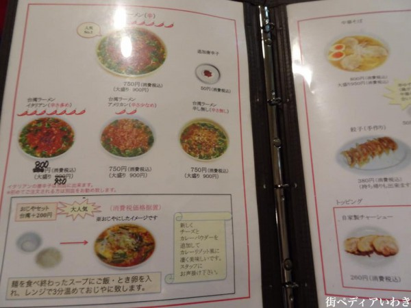 福島県郡山で辛い旨い台湾ラーメンのお店「味世」5