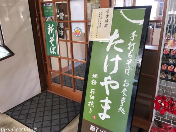 福島県石川郡平田村の道の駅ひらたのそばとカレーを食べてきました2