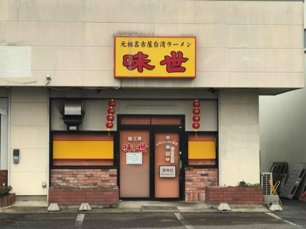 福島県郡山市で辛い旨い台湾ラーメンのお店「味世」-180909-1