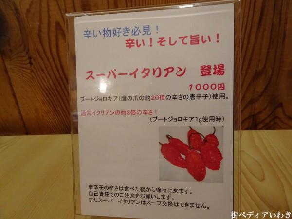 福島県郡山で辛い旨い台湾ラーメンのお店「味世」6