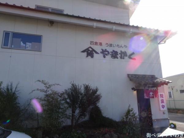 福島県いわき市四倉町の四倉港うまいもんや「やまかく」1