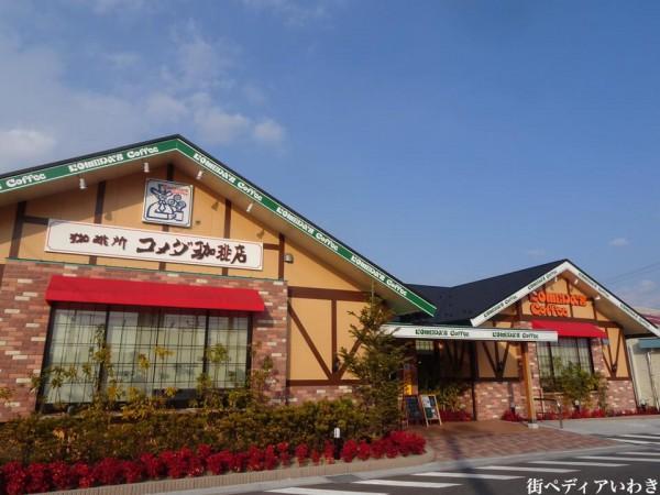 福島県いわき市のコメダ珈琲いわき泉店6