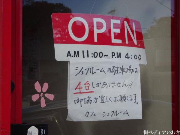 福島県いわき市湯本のカフェシュクルーム3