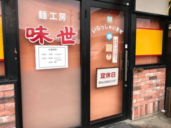 福島県郡山市で辛い旨い台湾ラーメンのお店「味世」-180909-4