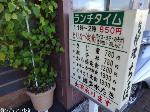 福島県いわき市鳥(鶏)料理専門店のちゃぼ・平店・湯本店・小名浜店2