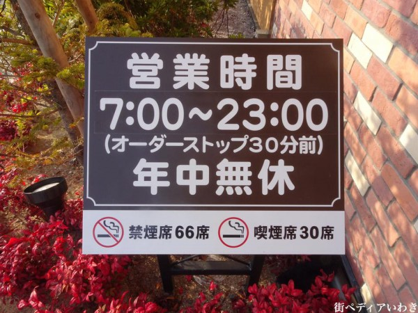 福島県いわき市のコメダ珈琲いわき泉店8