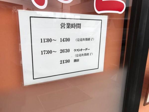 福島県郡山市で辛い旨い台湾ラーメンのお店「味世」-180909-3