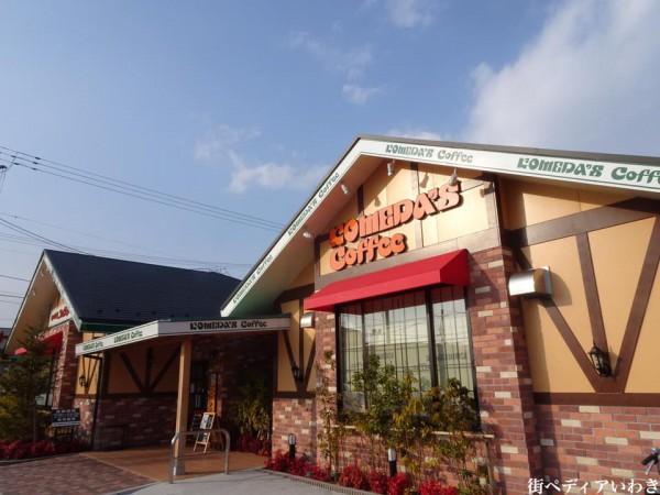 福島県いわき市のコメダ珈琲いわき泉店7