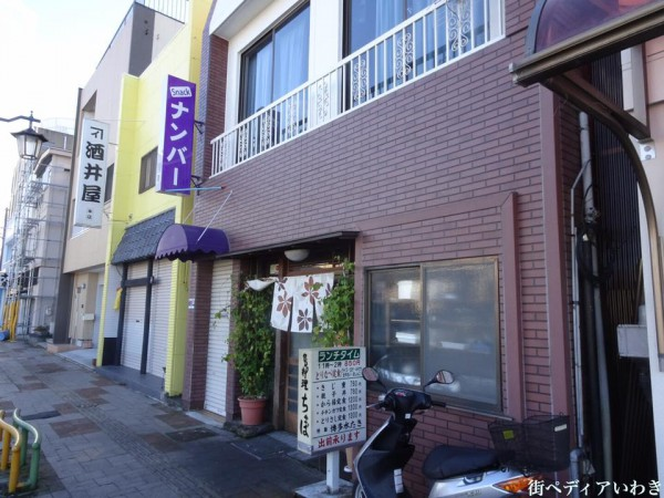 福島県いわき市鳥(鶏)料理専門店のちゃぼ・平店・湯本店・小名浜店1