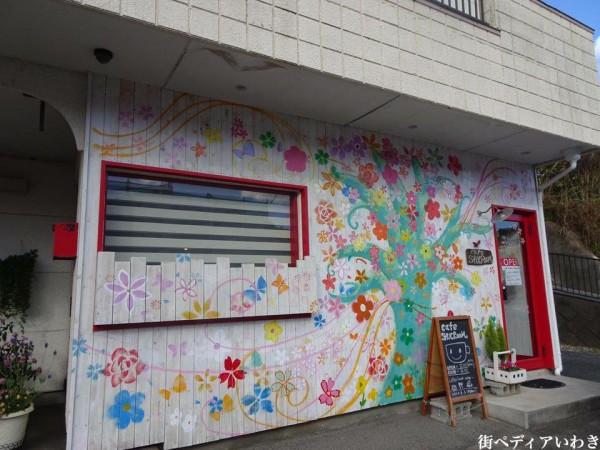 福島県いわき市湯本のカフェシュクルーム1