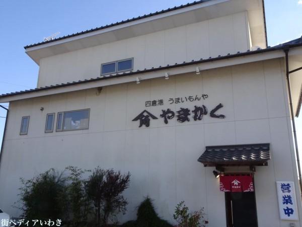 福島県いわき市四倉町の四倉港うまいもんや「やまかく」2