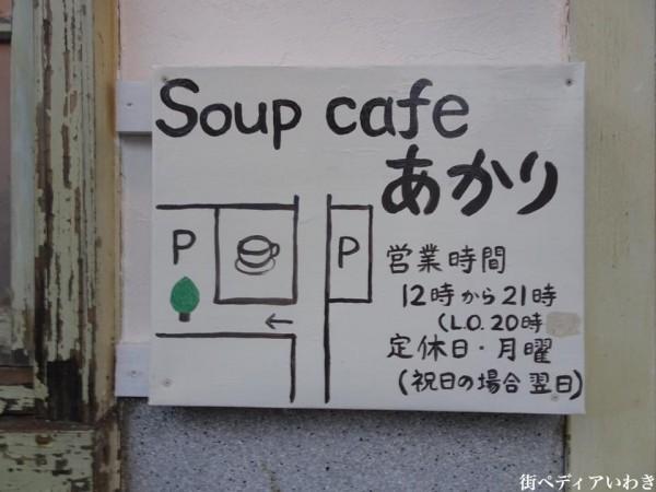 福島県いわき市神谷のカフェ・喫茶店のSoupcafeあかり13
