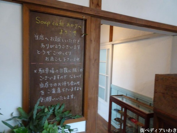 福島県いわき市神谷のカフェ・喫茶店のSoupcafeあかり11